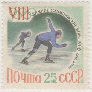 Почтовая марка «Бег на коньках» из серии VIII зимние Олимпийские игры в Скво-Вэлли (США)
