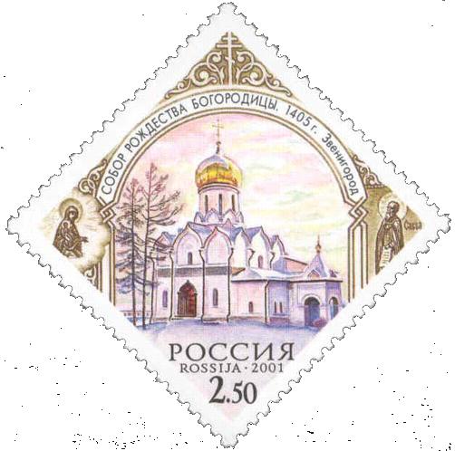 Почтовая марка Собор Рождества Богородицы, Звенигород, 1405 год