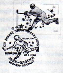 Олимпийский штемпель первого дня с изображением советского хоккеиста