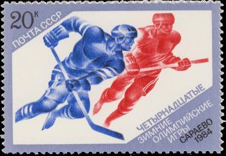 Почтовая марка «Хоккей» из серии XIV зимние Олимпийские игры (Сараево)