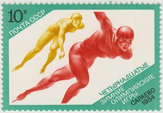 Почтовая марка «Бег на коньках» из серии XIV зимние Олимпийские игры (Сараево)
