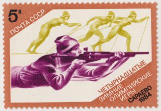 Почтовая марка «Биатлон» из серии XIV зимние Олимпийские игры (Сараево)