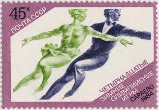 Почтовая марка «Парное фигурное катание» из серии XIV зимние Олимпийские игры (Сараево)