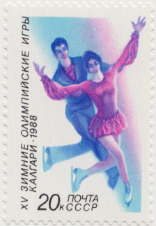 Почтовая марка «Фигурное катание» из серии XV зимние Олимпийские игры «Калгари-1988» (Канада)