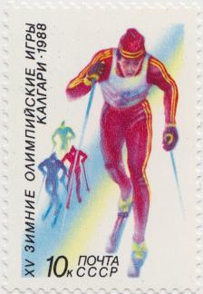 Почтовая марка «Лыжные гонки» из серии XV зимние Олимпийские игры «Калгари-1988» (Канада)