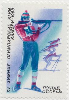 Почтовая марка «Биатлон» из серии XV зимние Олимпийские игры «Калгари-1988» (Канада)