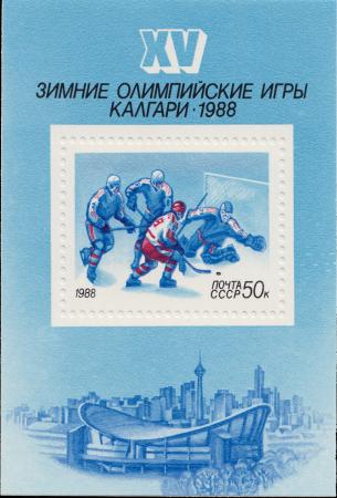 Почтовый блок «Хоккей» из серии XV зимние Олимпийские игры «Калгари-1988» (Канада)