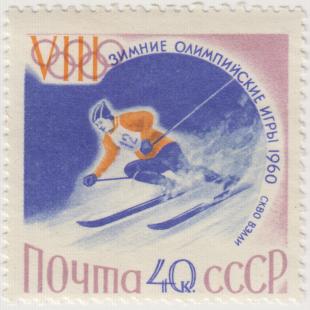 Почтовая марка «Слалом» из серии VIII зимние Олимпийские игры в Скво-Вэлли (США)