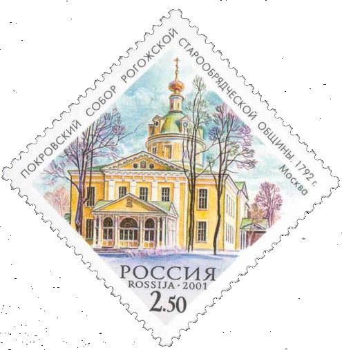 Почтовый собор Покровский собор Рогожской старообрядческой общины, Москва, 1792 год