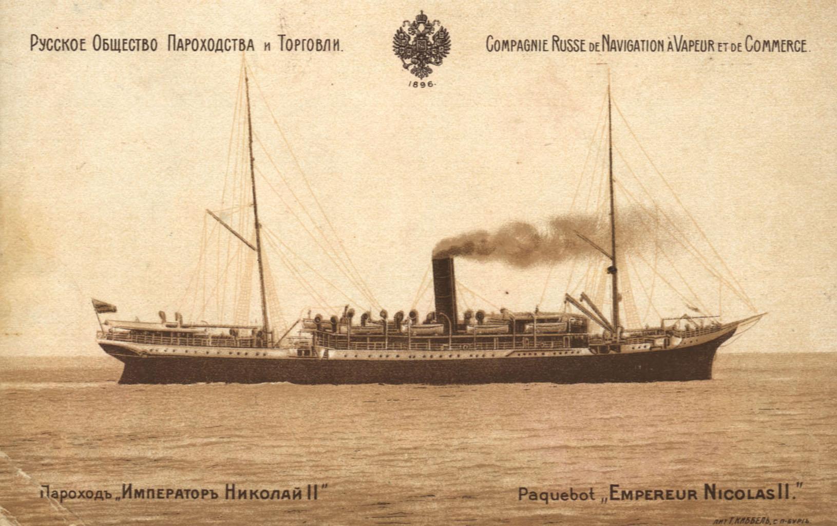Русское общество пароходства и торговли, пароход «Император Николай II»