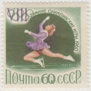 Почтовая марка «Фигурное катание» из серии VIII зимние Олимпийские игры в Скво-Вэлли (США)
