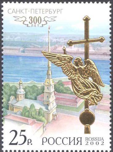 марка к саммиту Россия - ЕС Петропавловский собор и фигура летящего ангела на шпиле собора
