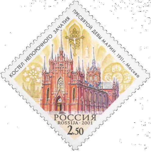 Почтовая марка Костел Непорочного Зачатия Пресвятой Девы Марии, Москва, 1911 год