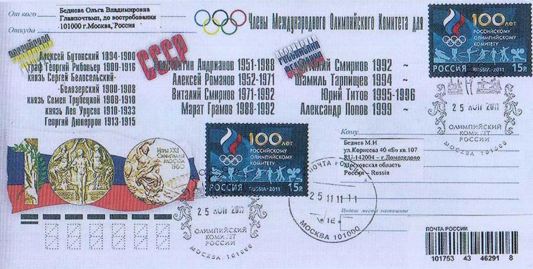 Немаркированный конверт, посвященный 100-летию Российского олимпийского комитета