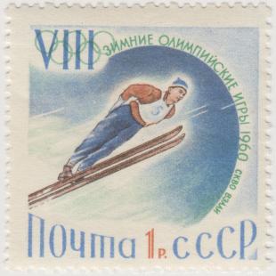 Почтовая марка «Прыжки с трамплина» из серии VIII зимние Олимпийские игры в Скво-Вэлли (США)