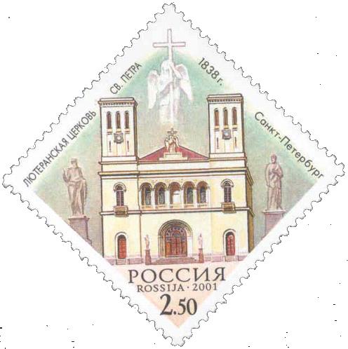 Почтовая марка Лютеранская церковь святого Петра, Санкт-Петербург, 1838 год
