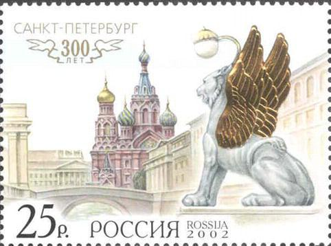 Марка к 300-летию Санкт-Петербурга - мост с грифонами