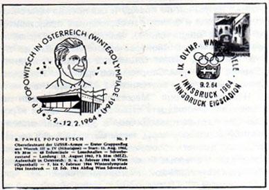 Сувенирная открытка с портретом П. Поповича и изображением «Айсштадиона»