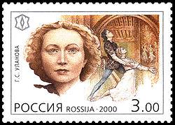 Балет на марках Российской Федерации, почтовая марка с портретом Г. С. Улановой