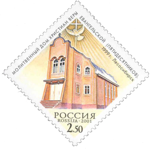 Почтовая марка Молитвенный дом христиан веры евангельской (пятидесятники), Лесосибирск, 1999 год