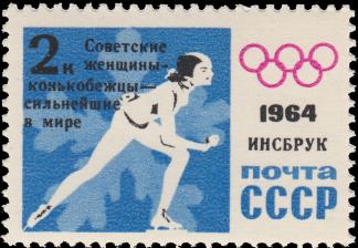 Почтовая марка «Женщина-конькобежец» из серии Победы советских спортсменов на IX зимних Олимпийских играх (Инсбрук, Австрия)