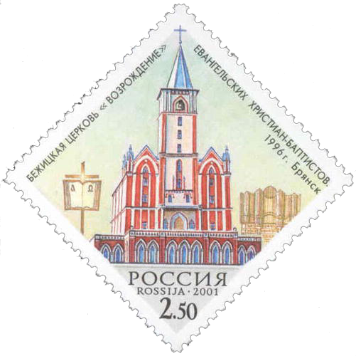 Почтовая марка Бежицкая церковь «Возрождение» евангельских христиан-баптистов, Брянск, 1996 год