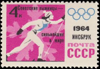 Почтовая марка «Лыжные соревнования» из серии Победы советских спортсменов на IX зимних Олимпийских играх (Инсбрук, Австрия)