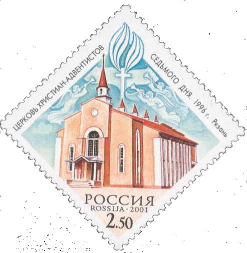 Почтовая марка Церковь христиан-адвентистов седьмого дня, Рязань, 1996 год