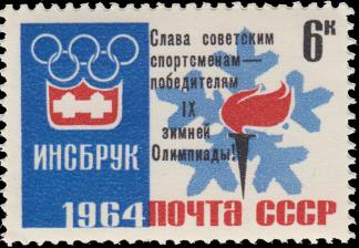 Почтовая марка «Эмблема игр» из серии Победы советских спортсменов на IX зимних Олимпийских играх (Инсбрук, Австрия)