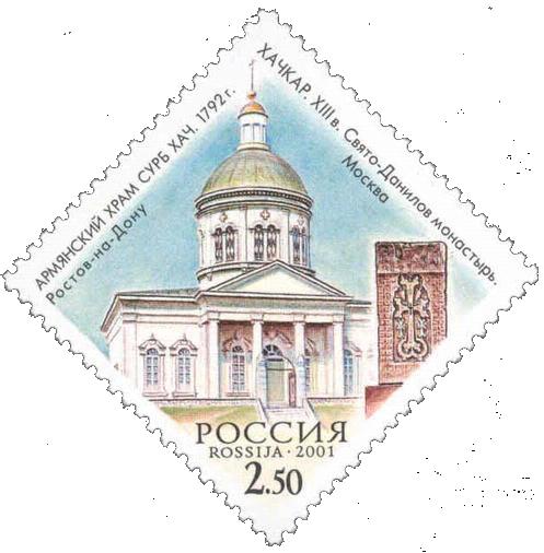 Почтовая марка Армянский храм Сурб Хач, Ростов-на-Дону, 1792 год