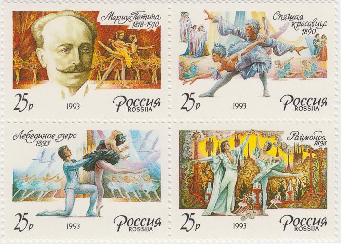 Почтовый блок Русский балет, к 175-летию со дня рождения Мариуса Петипа