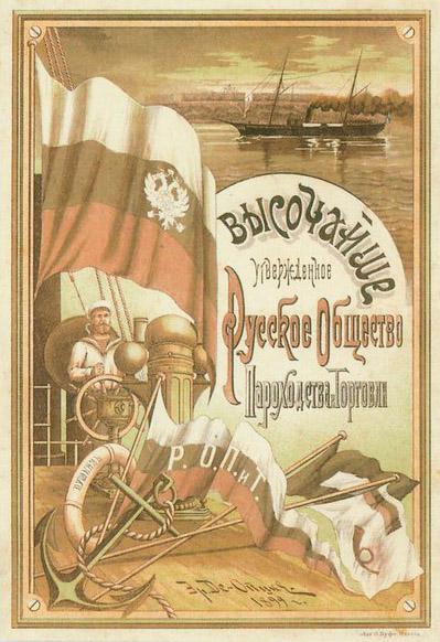Высочайшее утверждение Русского общества пароходства и торговли