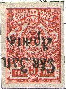 Почтовая марка выпуска Северо-Западной Армии