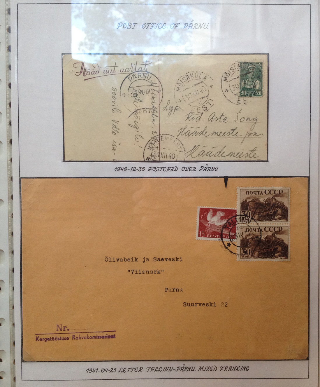 Почтовая карточка и конверт Таллин - Пярну