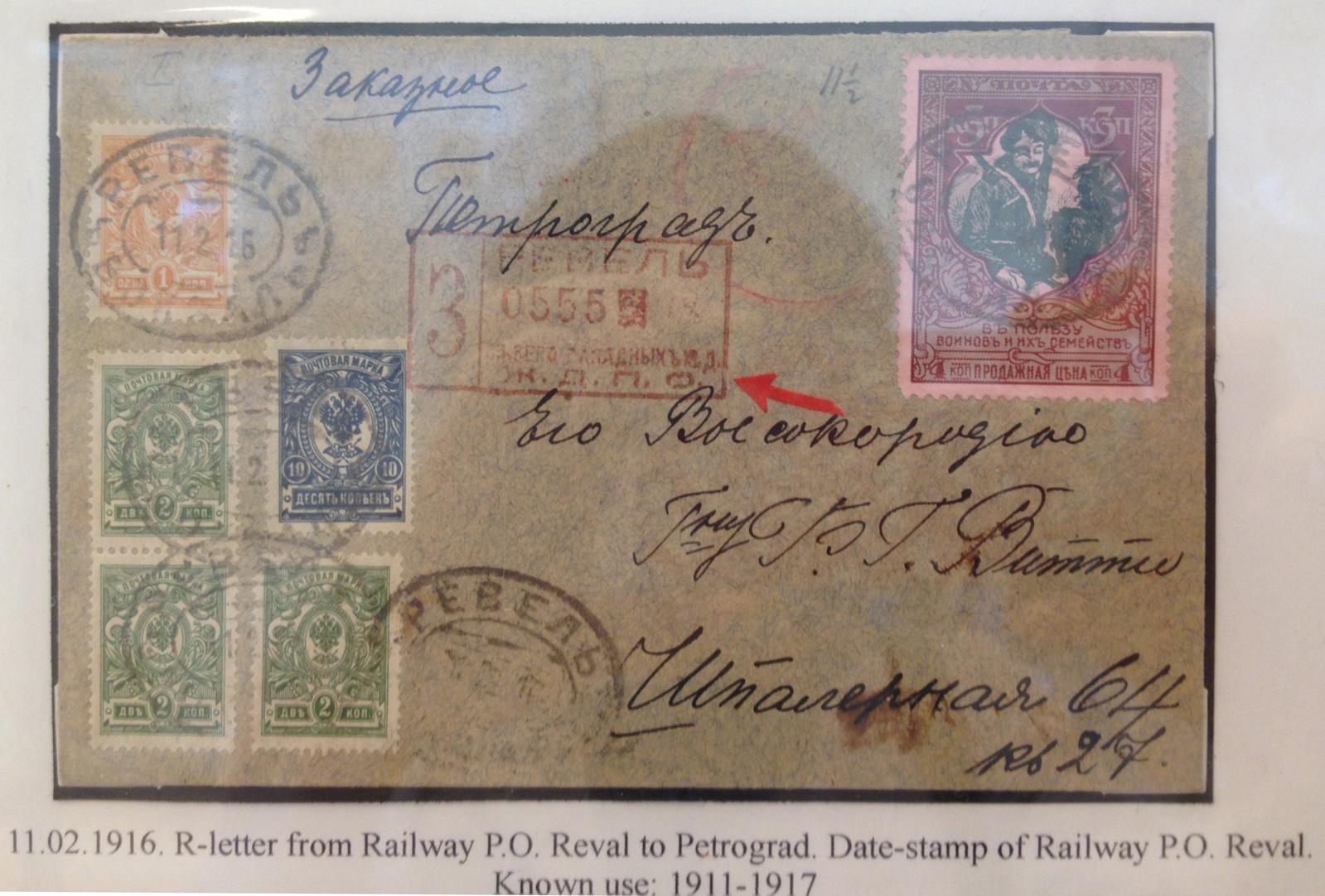 Конверт с марками Ревель - Петроград