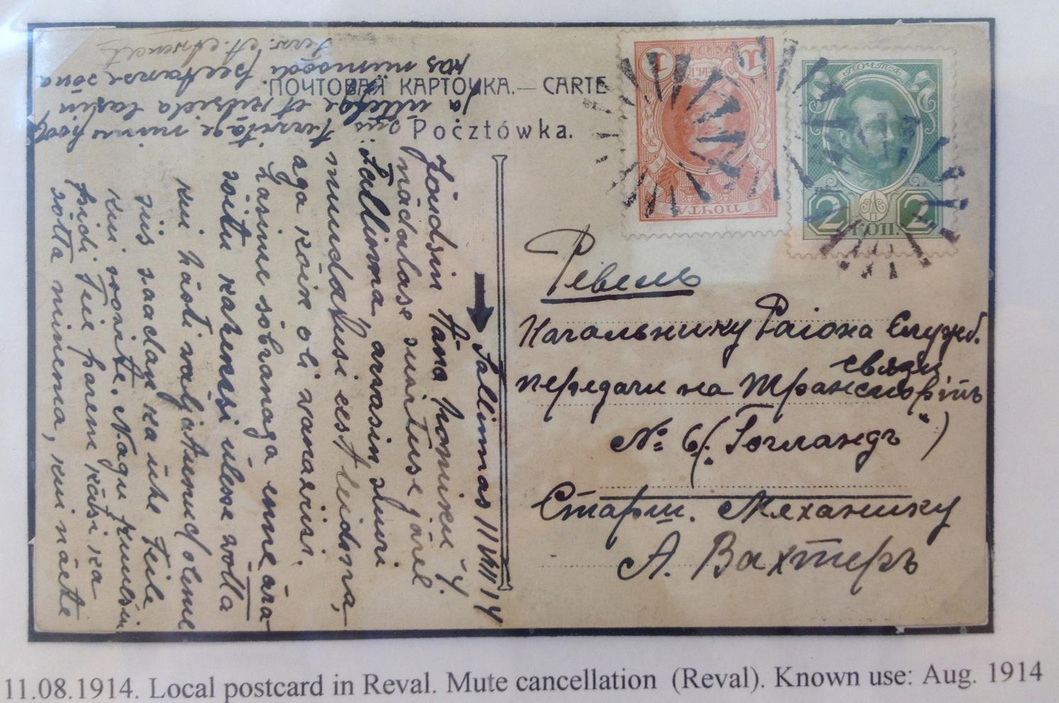 Карточка местной почты Ревеля