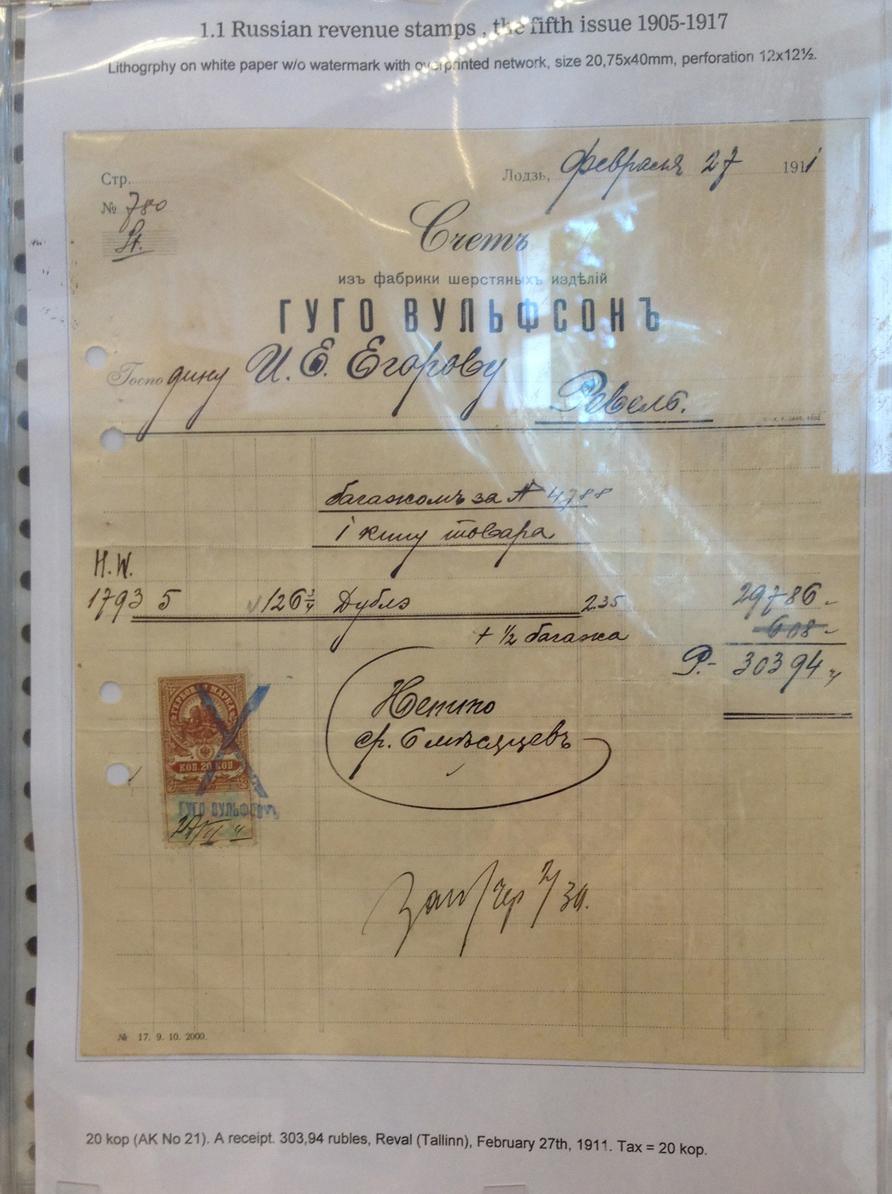 Письмо-счет с гербовой маркой, Ревель