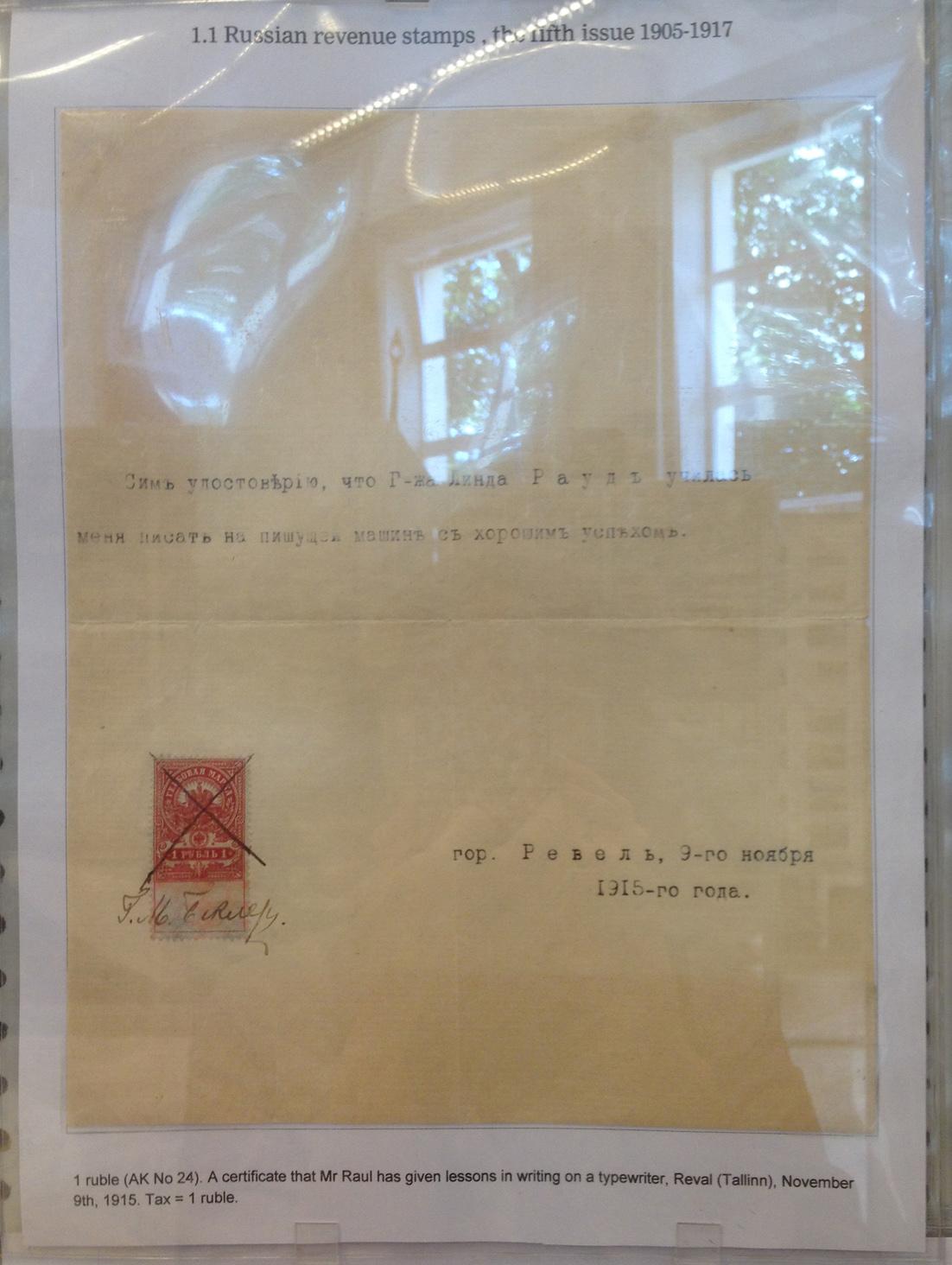 Письмо с гербовой маркой, Ревель