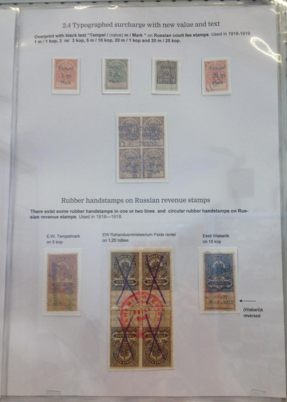 Гербовые марки с надпечатками и различными гашениями