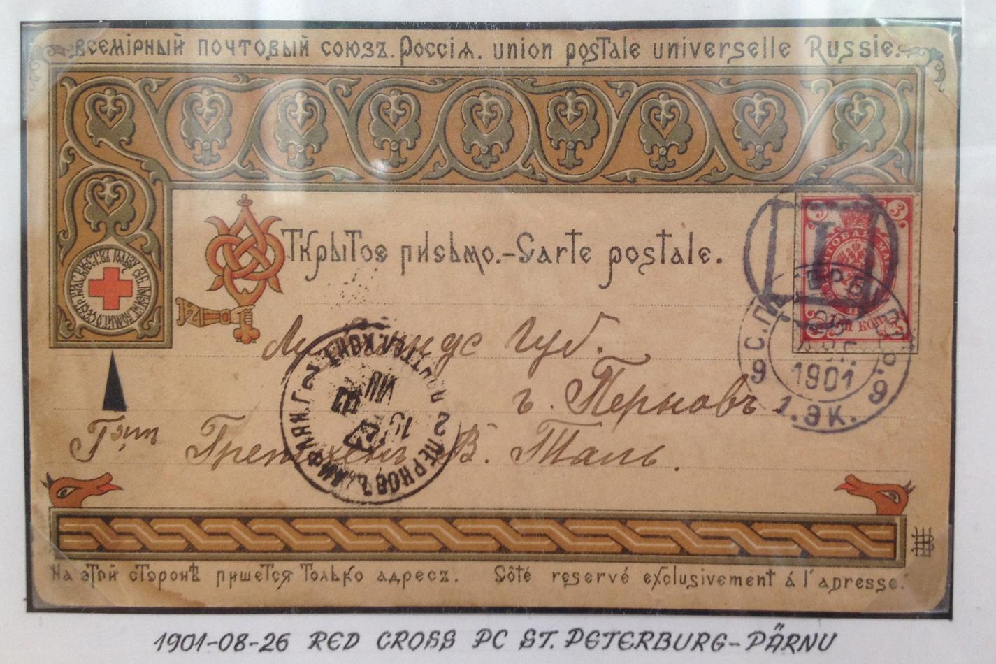 Открытое письмо Санкт-Петербург - Пярну