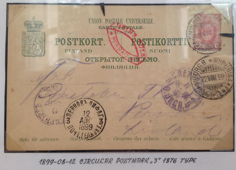 Открытое письмо с царской маркой, Финляндия