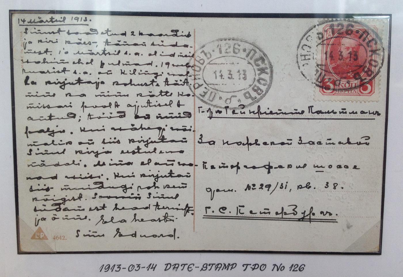 Почтовая карточка с маркой и штампом