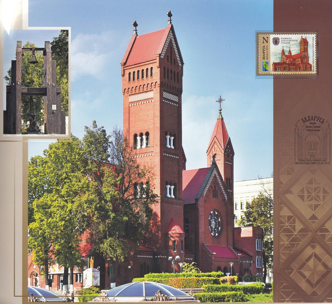 Марка Памятники архитектуры столиц. Костел Святого Семеона и Святой Елены.