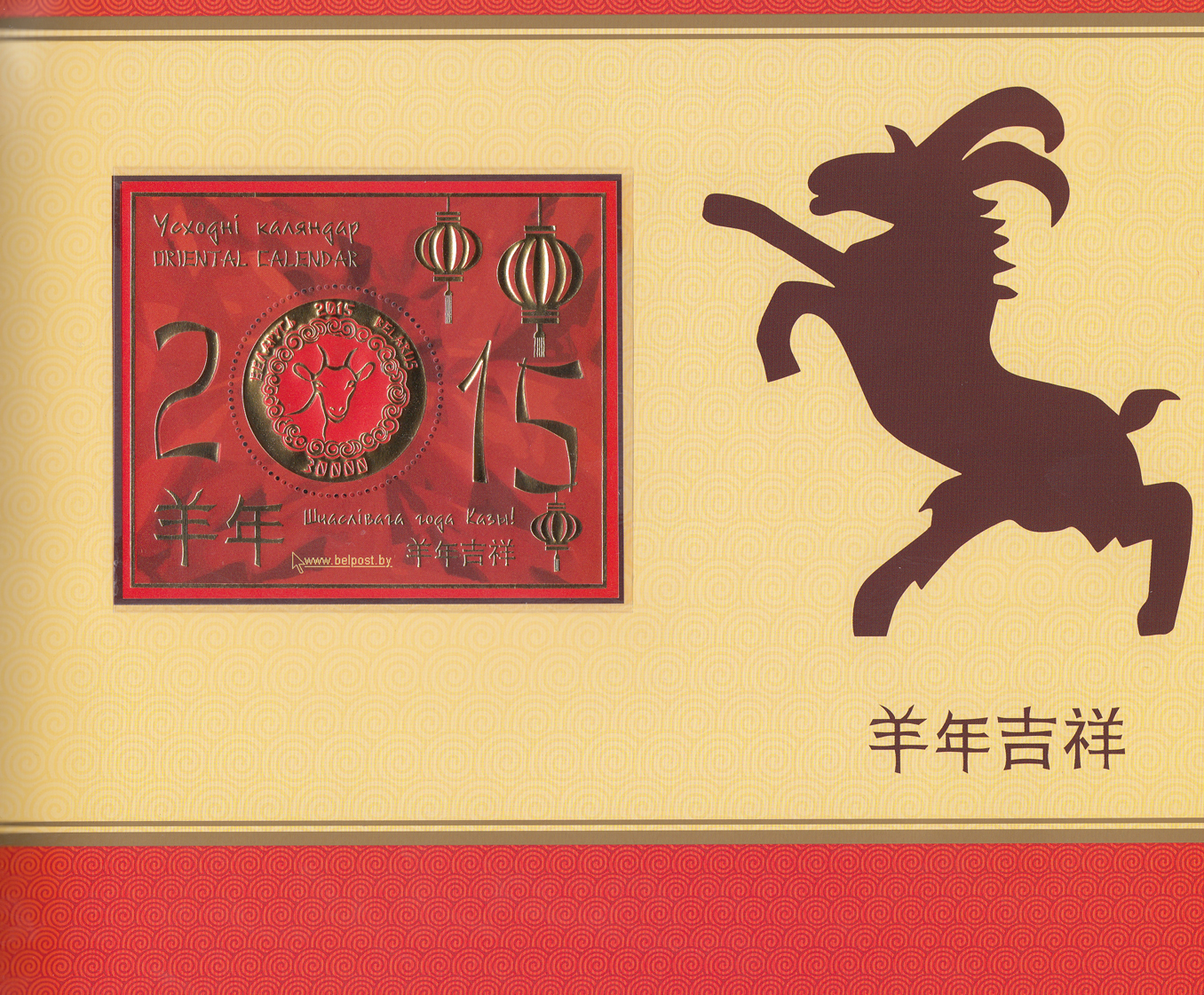 Почтовый блок Восточный календарь, 2015 год.