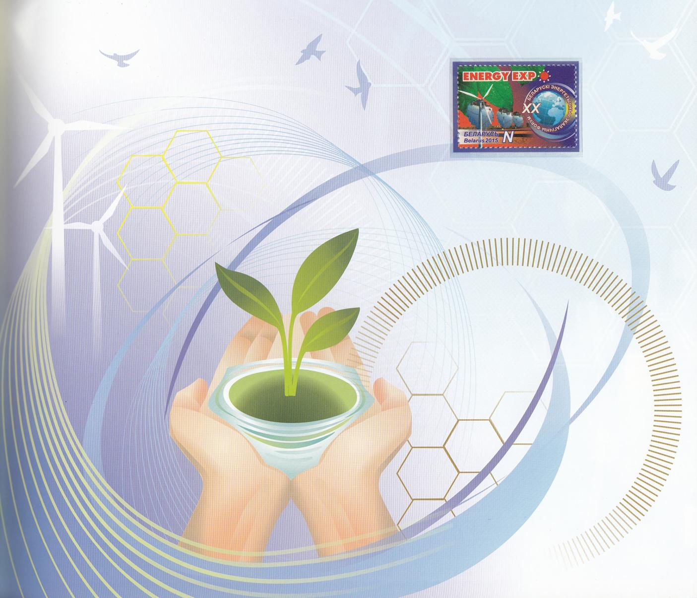 Почтовая марка XX Белорусский энергетический и экологический форум.