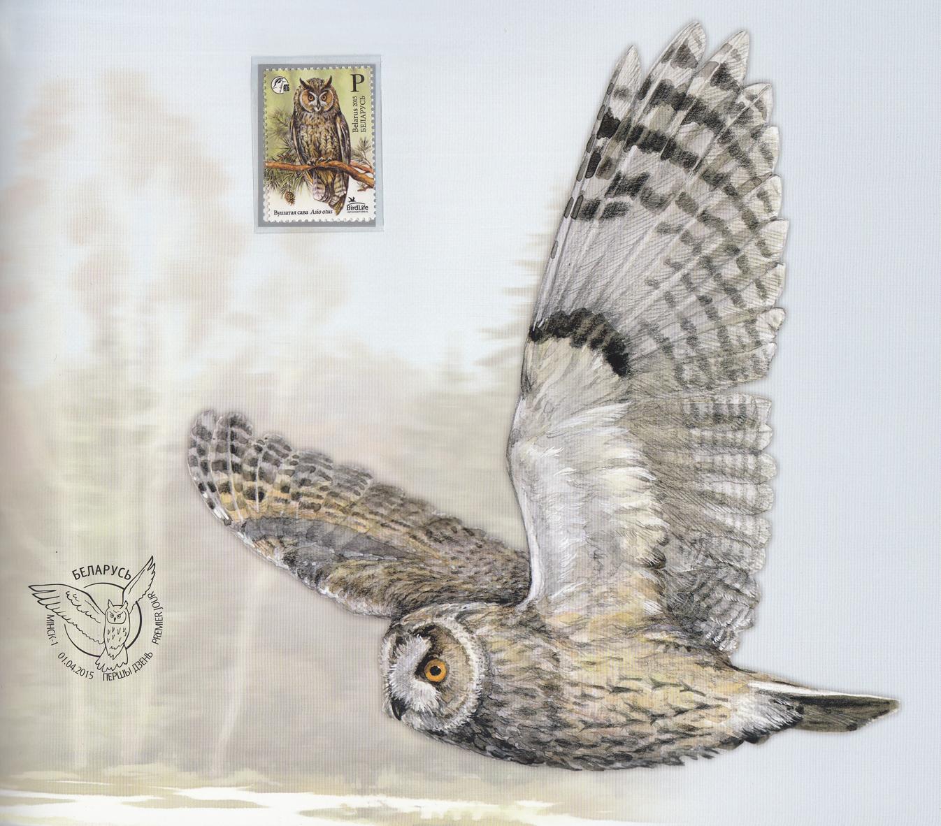 Почтовая марка Птица года. Ушастая сова.