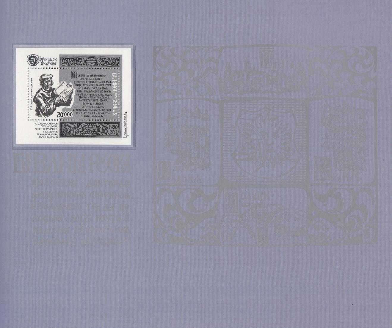 Почтовый блок 525 лет со дня рождения Франциска Скорины.