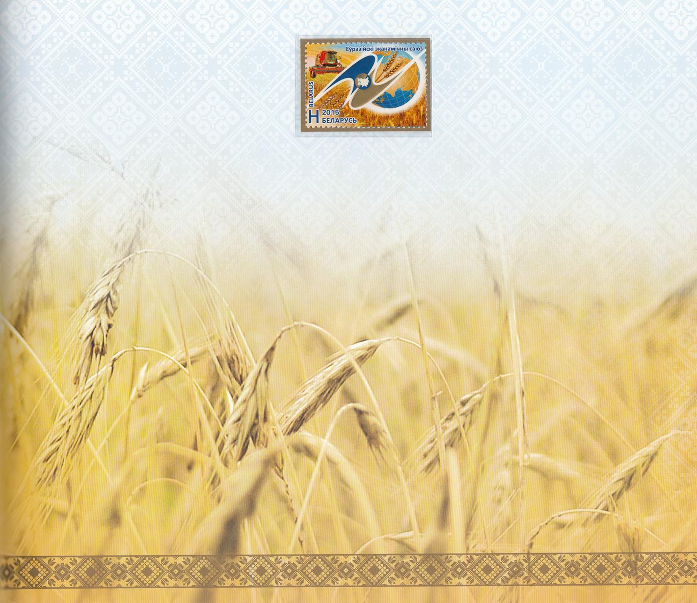 Почтовая марка Евразийский экономический союз.