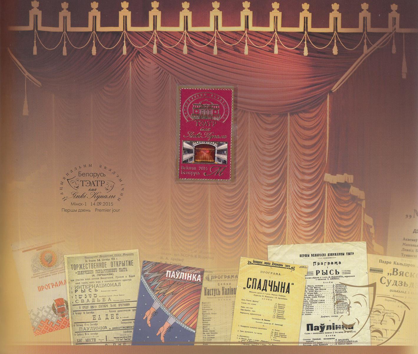 Почтовая марка Театры Беларуси. Национальный академический театр имени Янки Купалы.