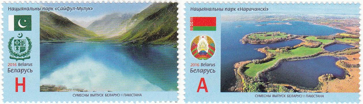 Две почтовые марки Совместный выпуск Беларуси и Пакистана. Национальные парки.
